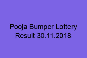 Pooja Bumper Lottery Result 30/11/2018
