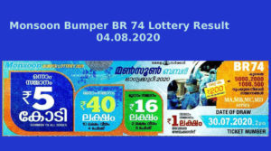 Monsoon Bumper Lottery Result 04.08.2020 - Bumper Lottery BR 74 Result