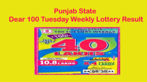 Punjab Dear 100 Tuesday Weekly Lottery Result 8pm